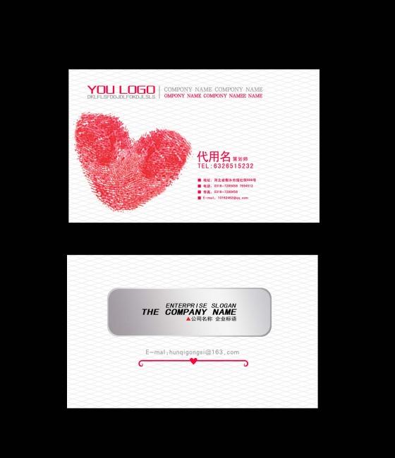 【psd】婚庆公司礼仪公司名片模板设计欣赏下载图片