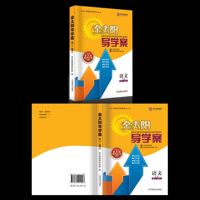 画册设计|版式|菜谱模板 教育画册设计(封面) > 金太阳导学案语文学生