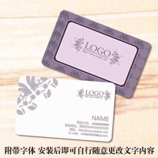 名片模板 紫色 说明:淡雅可爱彩色多用途名片模板设计-紫色 分享到:qq