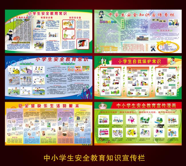 展板设计模板|x展架 学校展板设计 > 中小学生学校安全教育展板宣传栏