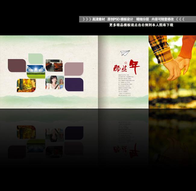 主页 原创专区 画册设计|版式|菜谱模板 其它画册设计 > 婚纱影楼相册