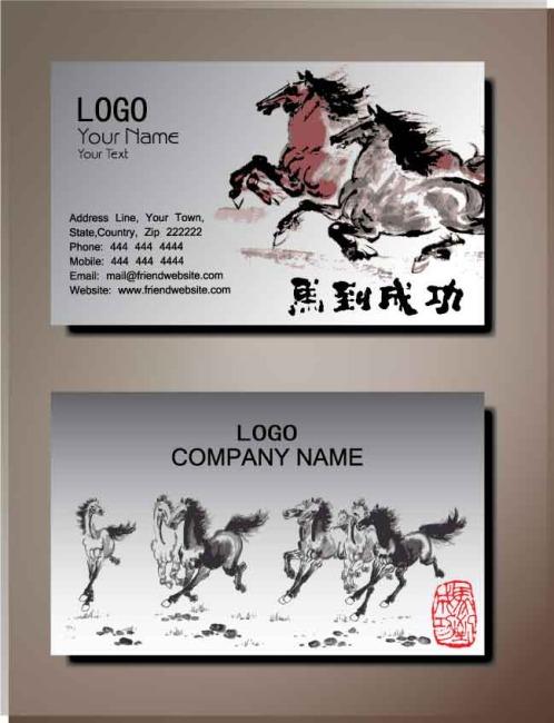 名片设计图 名片模板 花纹 矢量素材 中国风 水墨画 中国画 马 马到成