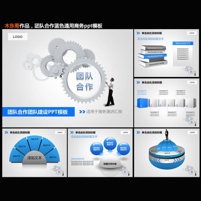 【ppt】团队建设团队合作ppt蓝色商务背景