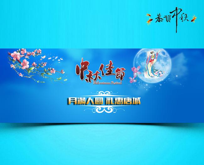 淘宝天猫中秋促销活动海报模板设计
