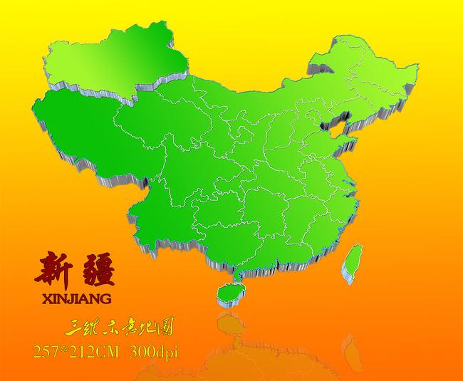 新疆地图 三维地图 3d地图