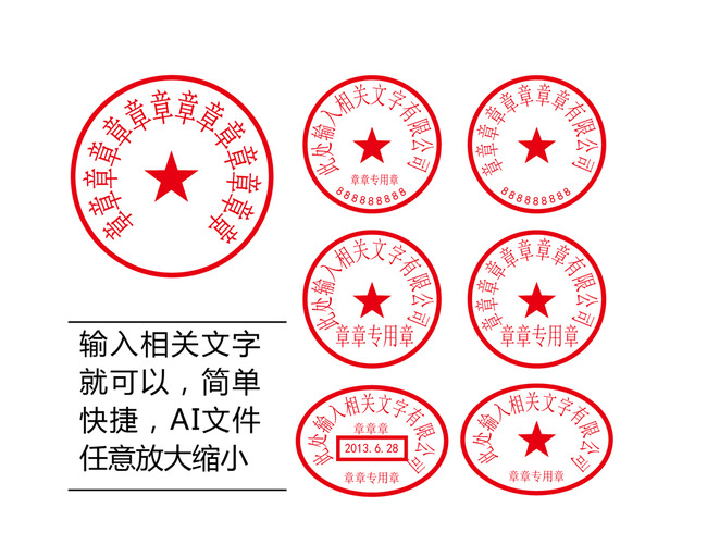 【ai】公司公章印章分层素材模板