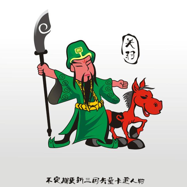 三国人物 卡通设计 卡通形象 卡通 关羽 三国 关羽卡通人物 关羽卡通