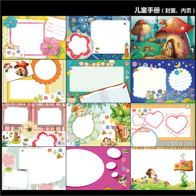 学校画册 小学成长册 幼儿园成长册 学校 画册 说明:儿童成长画册
