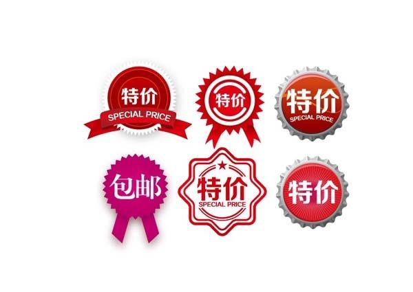 pop 标签 图标 标识 图签 淘宝 牌子 标牌 吊牌 提示牌 标签 价格牌