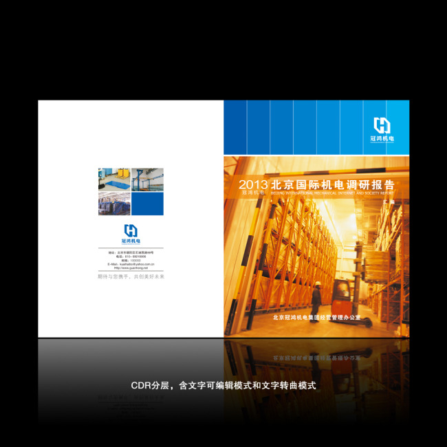 主页 原创专区 画册设计|版式|菜谱模板 企业画册(封面) > 调研报告
