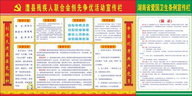 主页 原创专区 展板设计模板|x展架 党建展板设计 > 残联创先争优活动