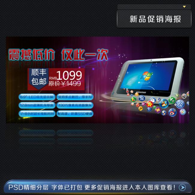 平板电脑宣传促销海报  关键词: 平板电脑宣传促销海报下载 电子产品