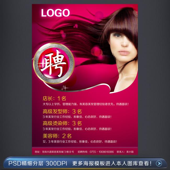 【psd】美容美发招聘海报设计模板下载