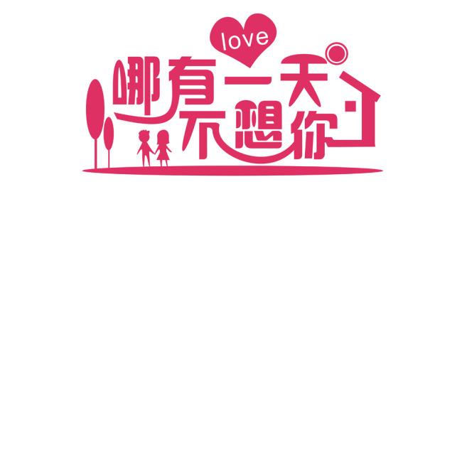 结婚 喜庆 请柬 席位卡 浪漫字体 可爱字 说明:哪有一天不想你艺术字