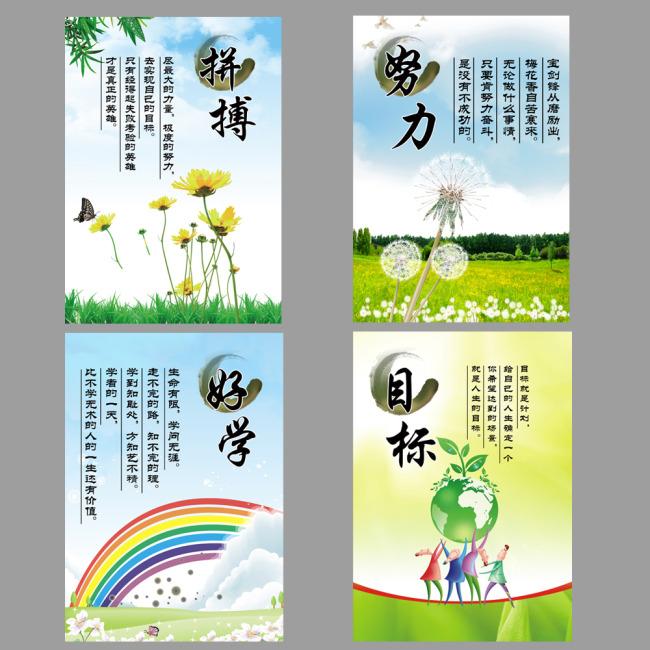 【psd】学校企业励志展板海报设计