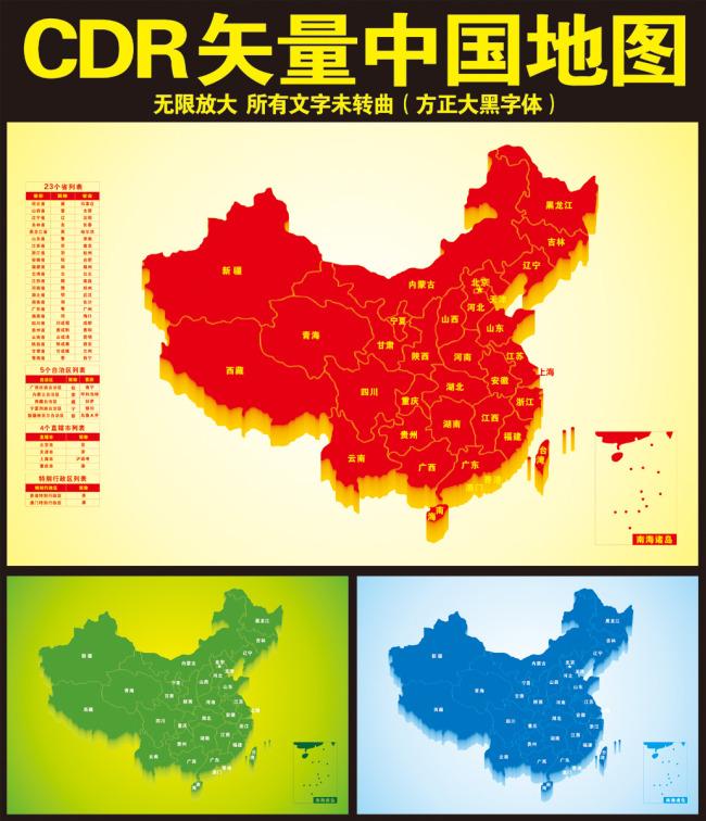 矢量中国地图 地图 中国 分布图 立体地图 说明:矢量中国地图 分享到