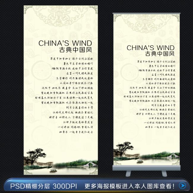 【psd】中国风古典x展架psd模板下载