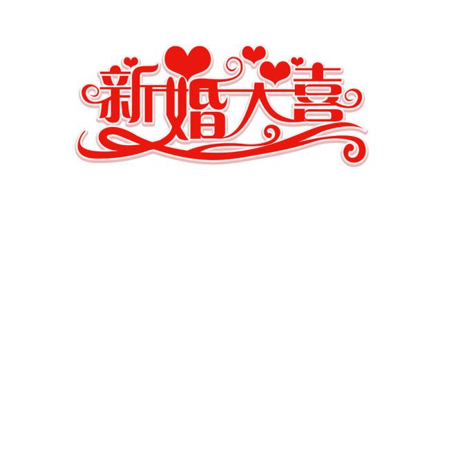 艺术字体 美术字体 艺术字 婚礼主题 浪漫字体 个性字体 爱情成语图片