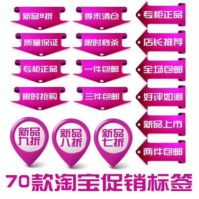 【psd】70款淘宝促销标签