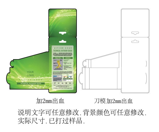 【ai】运动袜子包装盒设计图
