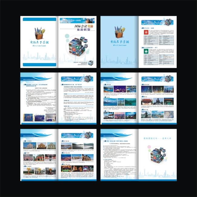 主页 原创专区 画册设计|版式|菜谱模板 企业画册(整套) > 国际旅游