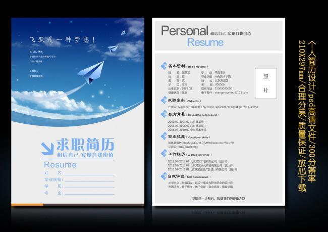 【psd】蓝色科技商务个人求职简历设计模板图片