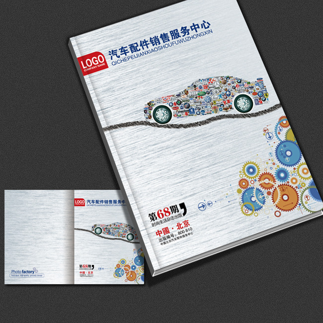 【psd】汽车行业配件画册封面设计