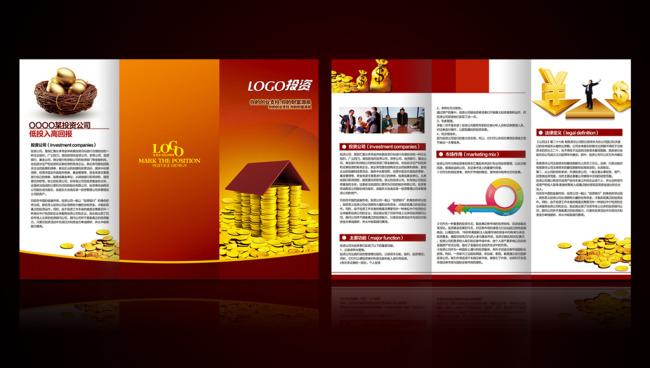 主页 原创专区 海报设计|宣传广告设计 折页设计模板 > 金融投资三