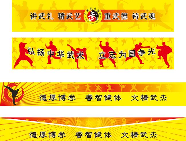 【cdr】中国武术协会标志矢量卡通武术小人标语