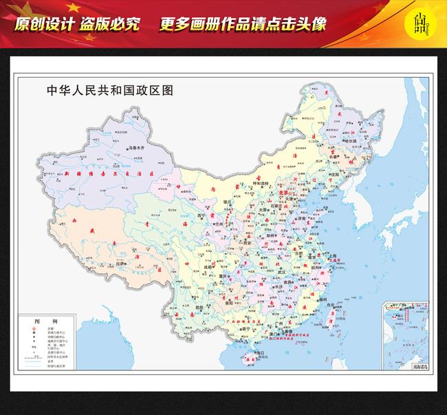 【cdr】2014版中国地图矢量图最详细版本
