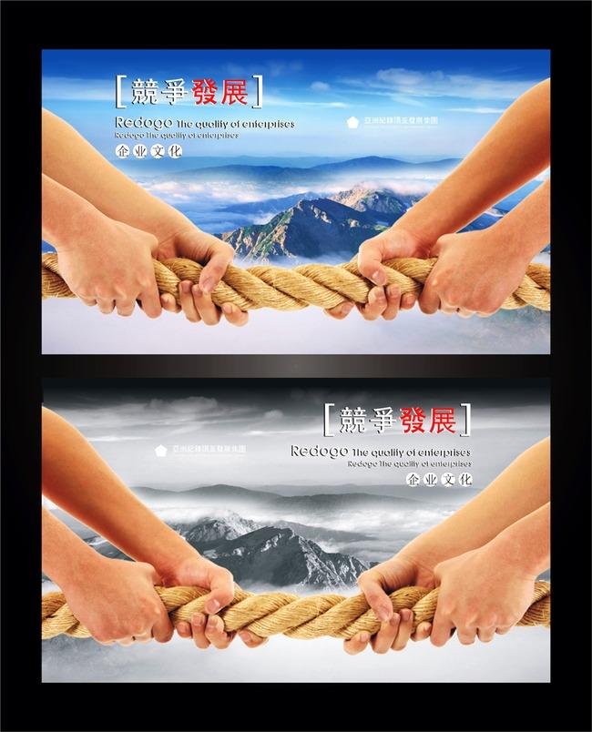 公司使命 团队 协作 合作 团队合作 团队精神 企业海报 企业展板 说明