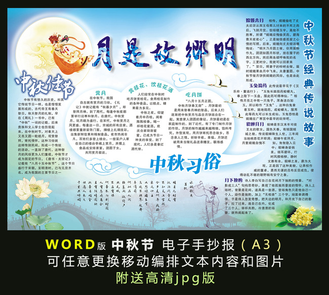 word电子手抄报模板 中秋节电子小报