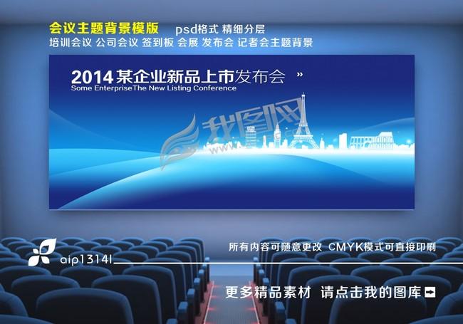 会议主题背景psd模版11  关键词: 会议展板 会议背景图 商务会议 科技