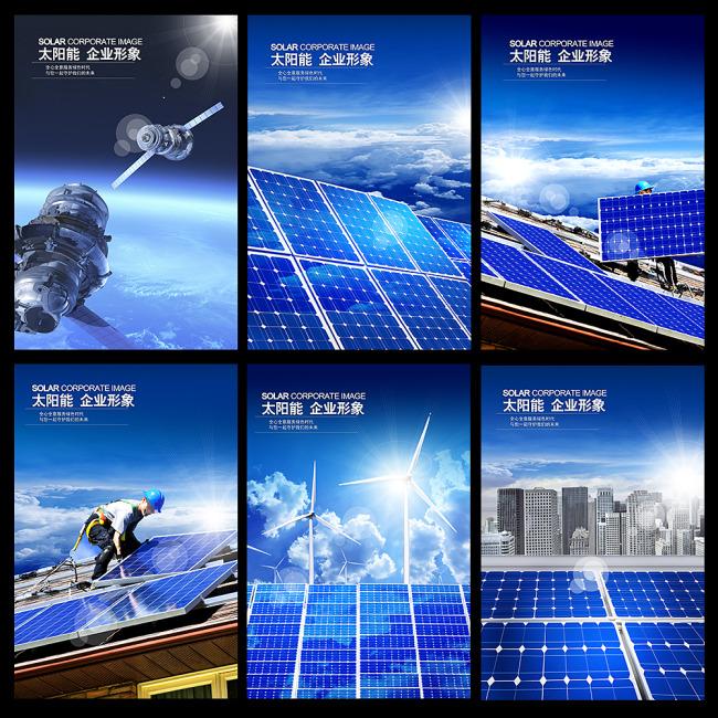 展板 节能环保 太阳能 太阳能海报 新能源 低碳生活 低碳节能 风能