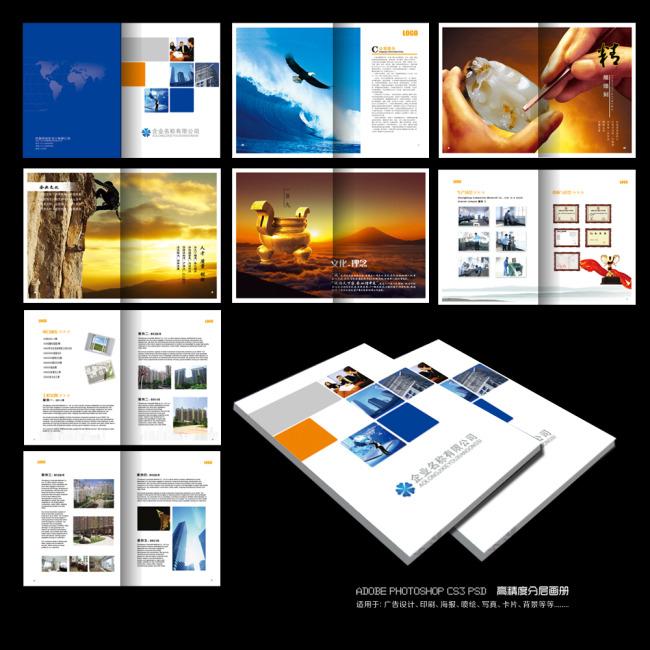 企业画册设计 钢筋 建材工业 产品画册 企业画册 画册封面 公司样本