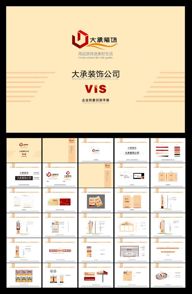【cdr】企业vis形象识别手册