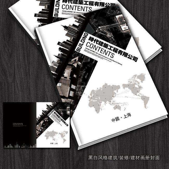 【psd】黑白色建筑画册封面设计psd下载