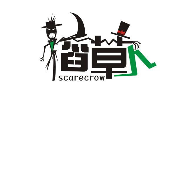稻草人艺术字设计PSD模板