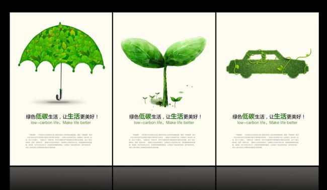 主页 原创专区 海报设计|宣传广告设计 其他 > 低碳环保公益海报