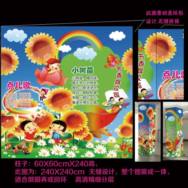 原创专区 节日|新年|春节|元宵 六一儿童节 > 六一儿童儿节幼儿园柱子