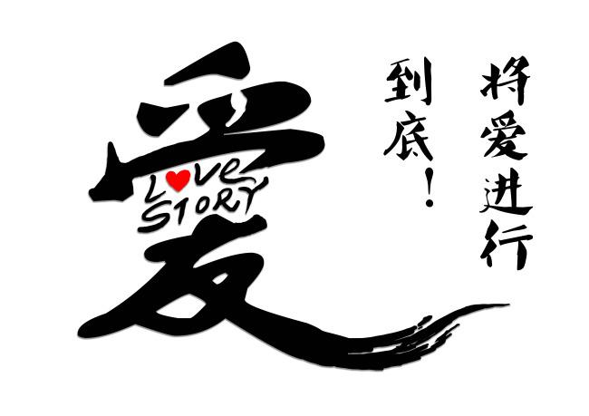 书法 毛笔 恋爱 姻缘 爱情 浪漫 艺术字体设计 非主流字体设计 创意图片