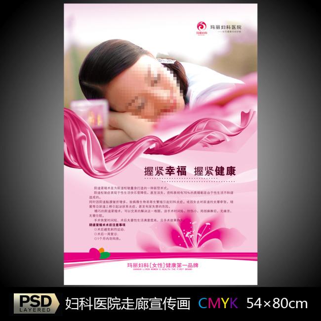 【psd】妇科医院宣传画走廊文化psd模板