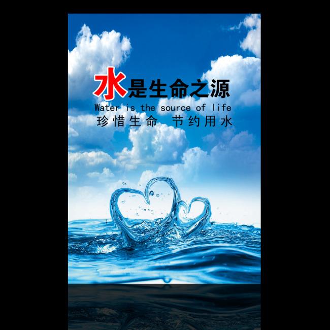 展板 环保 环保展板 爱护水源 展板设计 展板背景 展板模板 背景 设计