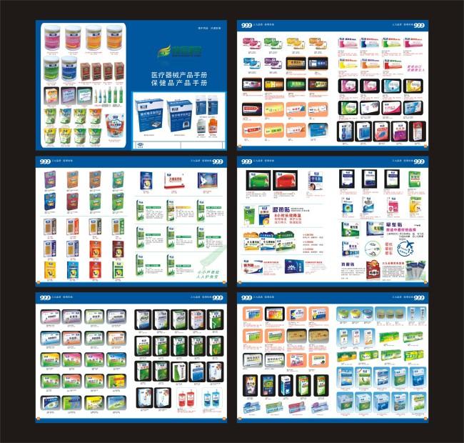 产品 手册 画册 招商 芦荟 企业画册 设计 系列产品 晕车贴 飞机