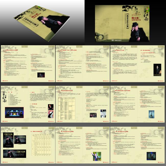 主页 原创专区 画册设计|版式|菜谱模板 招商画册设计(整套) > 明星