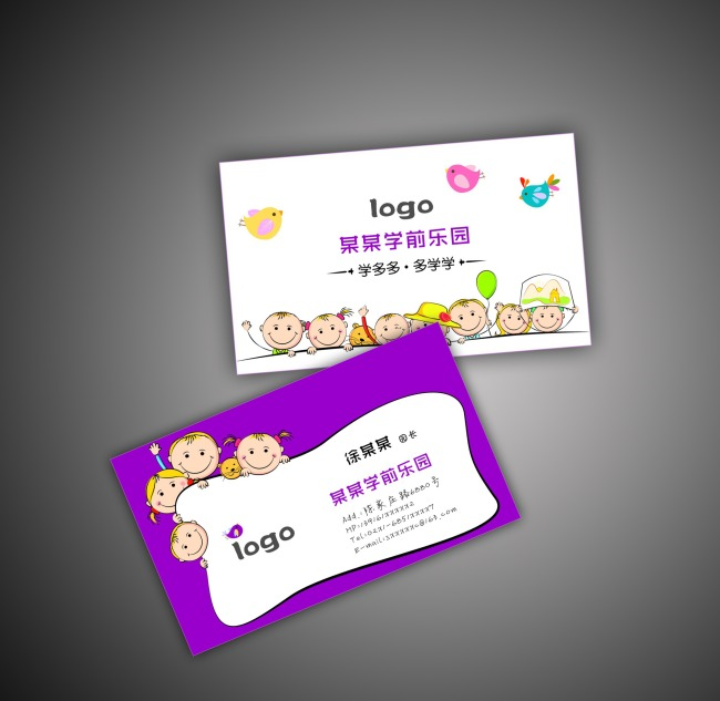 【cdr】幼儿园名片_图片编号:wli10939820_学校教育图片