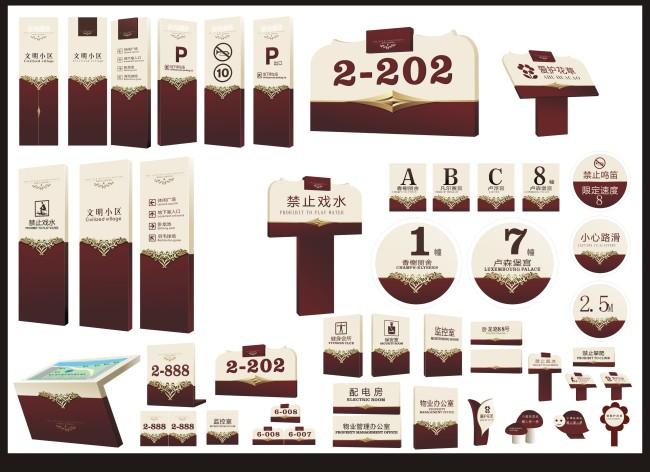 【cdr】小区物业标识设计方案