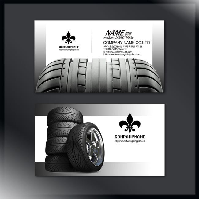 【psd】汽车行业名片psd源文件模板