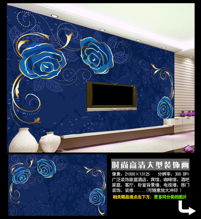 家庭装饰画 壁纸 墙壁 墙画 玫瑰 说明:时尚蓝色玫瑰欧式花纹客厅电视