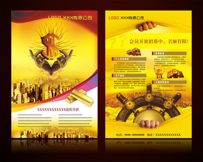 主页 原创专区 海报设计|宣传广告设计 宣传单|彩页|dm > 商业投资